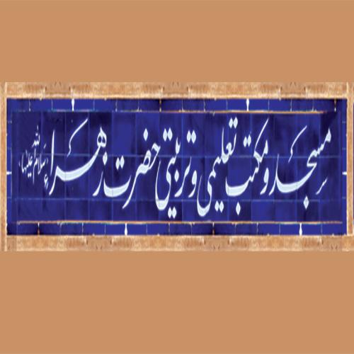 مسجد حضرت زهرا(س)