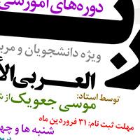 برگزاری کلاس عربی
