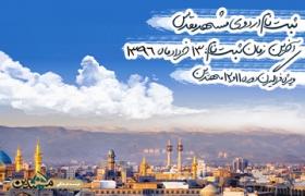 ثبت نام  اردوی مشهد مقدس