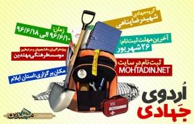 ثبت نام اردوی جهادی
